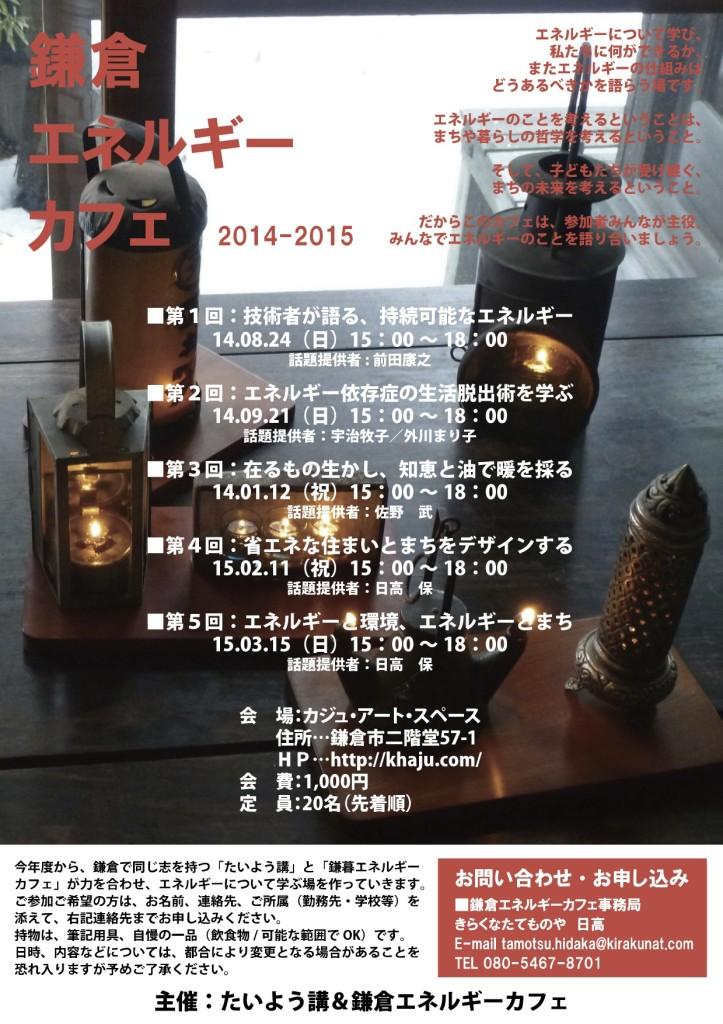 2014鎌倉エネルギーカフェチラシ140713OL