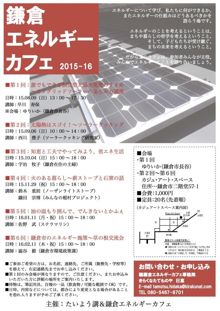 2015-16鎌倉エネルギーカフェチラシ素案-1